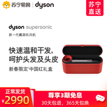 dyson Dyson hair dryer HD03 China Red elite Gift Box Edition New Year Limited home power