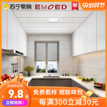 Meek integrated ceiling aluminum buckle kitchen powder room ceiling full set of suspended ceiling material package mounting