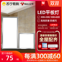 Bull lighting integrated ceiling led flat lamp ceiling aluminum buckle panel 300x600 kitchen powder room embedded