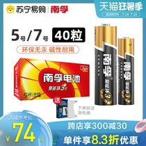 Nanfu battery No 5 No 7 alkaline 40 Juneng Ring 3 generation dry battery No 7 No 5 1 5v small household AAA ordinary toy air conditioning remote control mouse special original 367