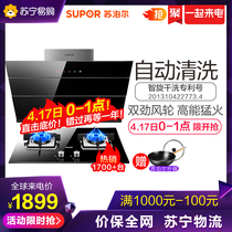SUPOR Supor J613 QB506 suction range hood gas stove side suction household smoke stove set combination