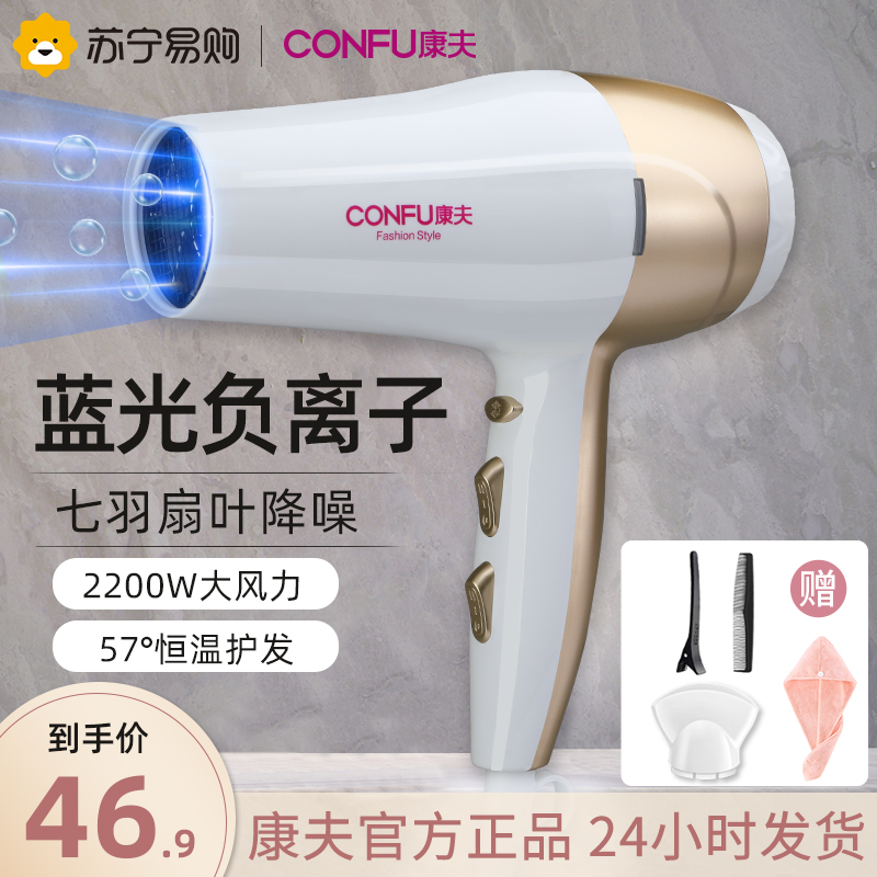 Kangfu home with electric hair dryer negative ion hair care high-power silent dormitory with student hairstylist dedicated air duce