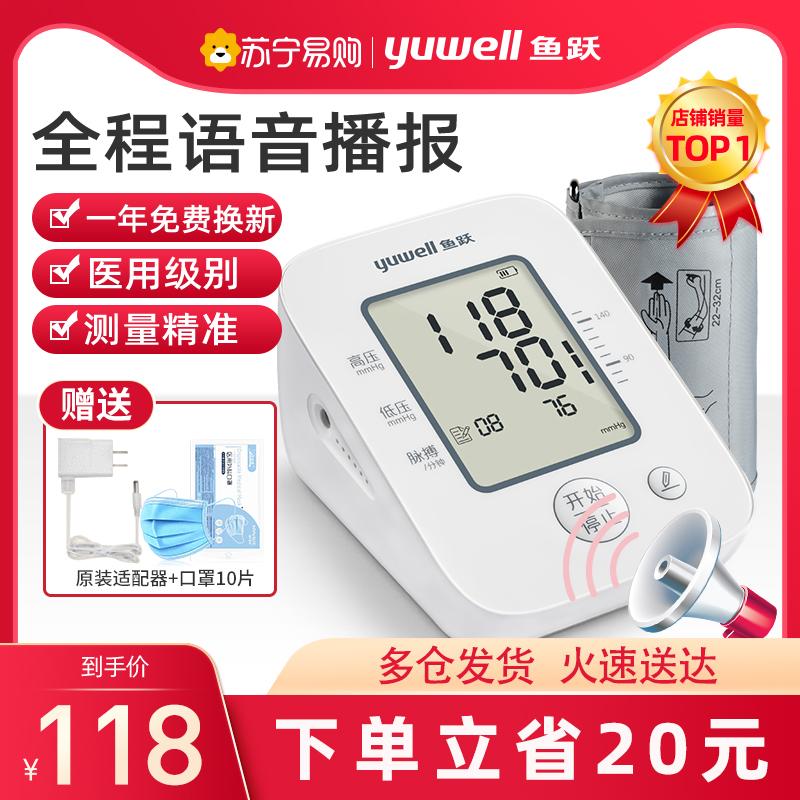 Fish leap blood pressure meter 660D home high-precision elderly electronic blood pressure meter pressure gauge arm-type automatic