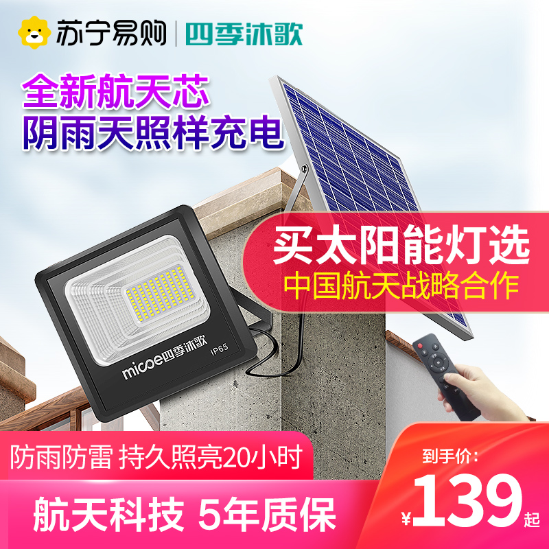 Four Seasons Mu song solar outdoor light home ultra-bright waterproof courtyard lamp new rural indoor and outdoor lighting