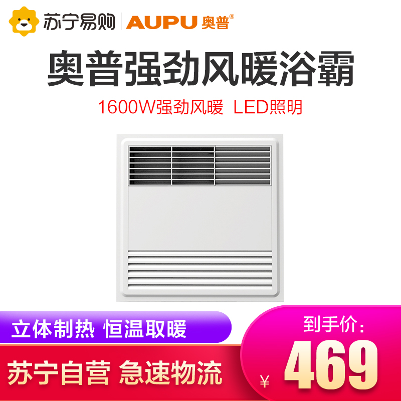 Opp Bath Wind Heating Integrated Ceiling Trinity Toilet Household Heater Bathroom Heating M101