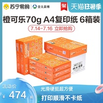Asia-Pacific Senbo Orange copy cola 70g copy paper A4 office A4 print copy paper double-sided copy A total of 15000 sheets 30 packs