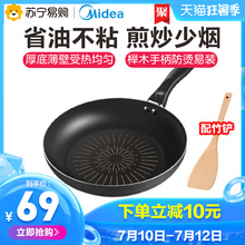 Midea frying pan pan pan 26cm non stick pan frying pan thick bottom steak pot frying egg pan pancake pan jl26t1