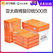Asia-Pacific Sembo A4 paper printing copy paper 70g single pack 500 sheets of office supplies a4 printed white paper draft paper students with A4 paper printing copy paper a package of a4 paper