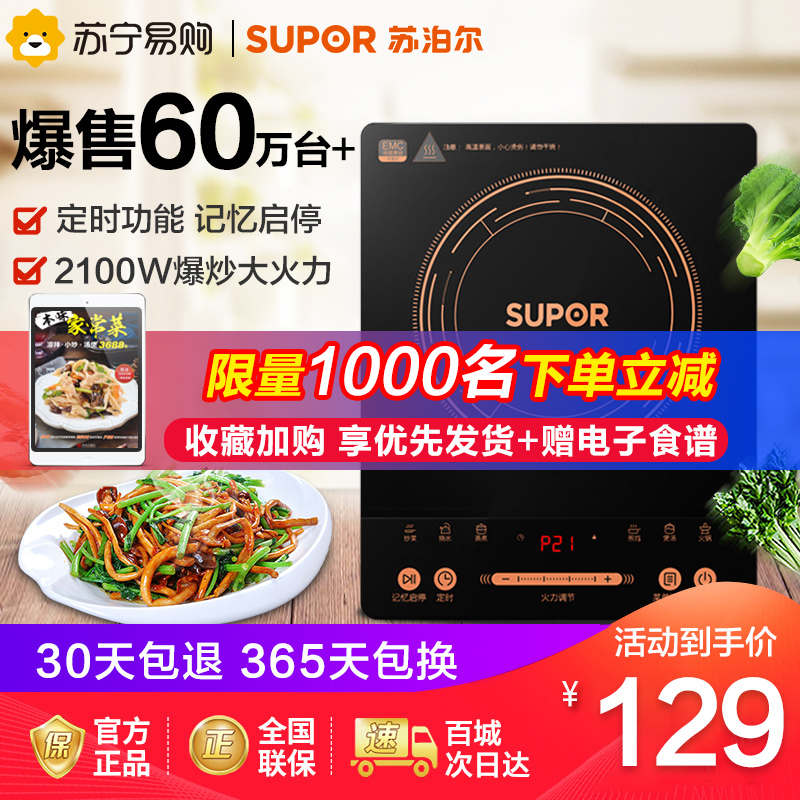 Supor induction cooker household multi-functional one small hot pot frying pan battery stove official flagship store