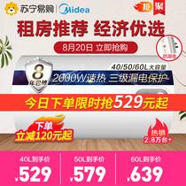 Midea Beautys F5015-NA3 electric water heater 50L home heat powder room small water storage type 40L60L