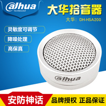 Dahua dh-hsa200 High Fidelity pickup Dahua surveillance camera monitor Microphone Sound Recorder