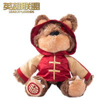 League of Legends LOL New Year tipples bear plush game around the official authentic