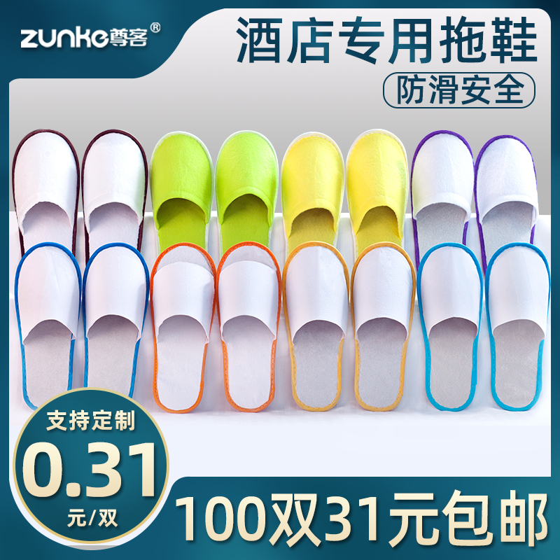100 pairs of hotel disposable slippers home travel hospitality hotel special anti-slip thick slippers custom