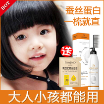 Children髮 straight paste has been combed straight 髮 softener female Liuhai stereotyped ion hot wash straight water home permanent clip-free