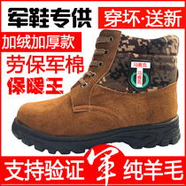 Genuine Winter army shoes pure wool steel Baotou army cotton shoes men plus velvet thickening Labor protection liberation