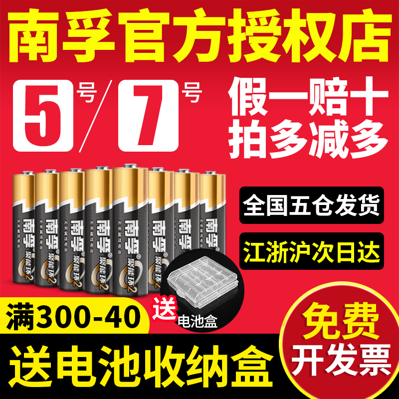 Nanfu battery No. 5 No. 7 57 alkaline remote control TV toy No. 5 ordinary dry battery wholesale household small mouse air conditioning general Nanfu official flagship store official website