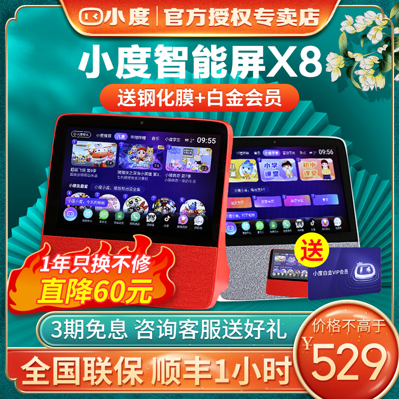 Small smart screen X8 small at home X8 smart speaker Baidu Bluetooth audio AI voice assistant artificial TV full-screen tablet home robot Xiaodu 1C4G official flagship store