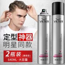 Без запаха сухой гель для укладки волос спрей для мужчин и женщин гель для волос вода ароматный лак для волос для парикмахерских
