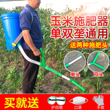 Artificial fertilizer applicator for agriculture