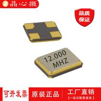 Dorigine 3225 passive cristal puce 8 M 24 M 12 M 16 M 20 M 26 M 27 M 32 M 25 M 48 MHz