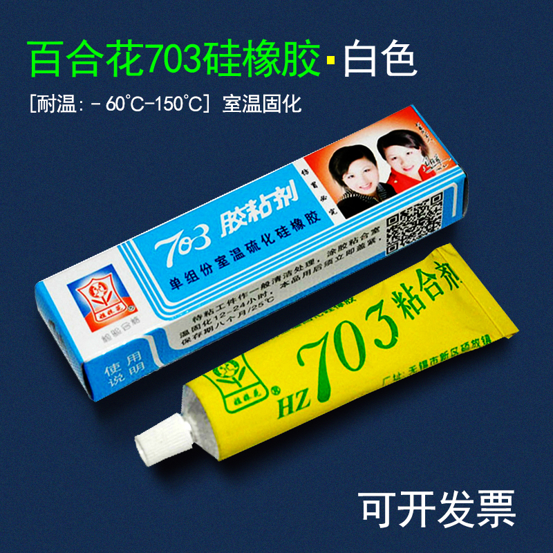 61 factory direct sales sister spend 703 silicone rubber adhesive high temperature adhesive sealant insulation adhesive 45g