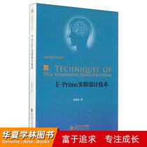 EPrime experimental design technology Zeng xiangyan how to use the international general psychological experiment programming software e-Prime system for teaching psychology and scientific research