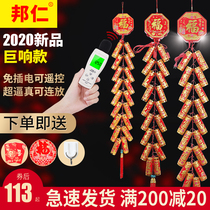 Simulation plug-free electronic firecrackers with super loud firecrackers firecracker charge wedding celebration sound Spring Festival remote housewarming