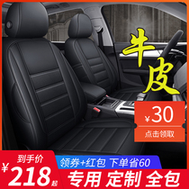 Car seat cover all-inclusive leather custom-made special car cover 21 new leather cushion four-season universal seat cover all-surrounded