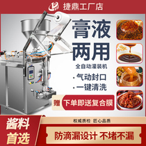 Automatic hot pot bottom material Pepper oil sauce Cold skin seasoning water liquid packaging machine Filling machine Packing sealing machine