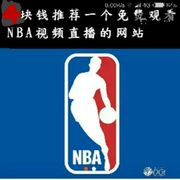 NBA the whole season and broadcast preseason live permanent link will be sent to Taobao. Need to remind the store