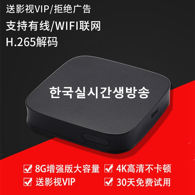 4K STB 8-core GPU Telecom Mobile IPTV Network TV STB WiFi Professional Korean Package