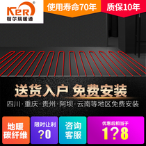Chengdu Ground Heating carbon fiber system household package brand ground heating construction and installation of heat design and installation of farm