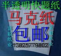 55 г полупрозрачная бумага марки A1 быстрый вопрос бумага A2 чертежная бумага A3 быстрая бумага A2 чертежная бумага a1 ручная роспись