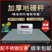 Yousheng electronic floor scale Small 3 tons industrial ground pump scale Pig and cow special electronic scale with fence farm