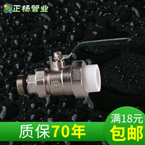 Positive Yang single Hot melt live copper ball valve radiator inlet and outlet water pipe valve geothermal water Separator valve Accessories