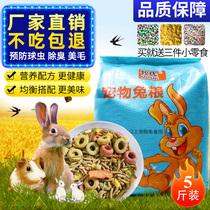 Кролик зерна 20 молодых кроликов зерна 5 фунтов голландской свиной пищи морских свинок корма для домашних животных 10 в кролика корма большой мешок тимофея травы