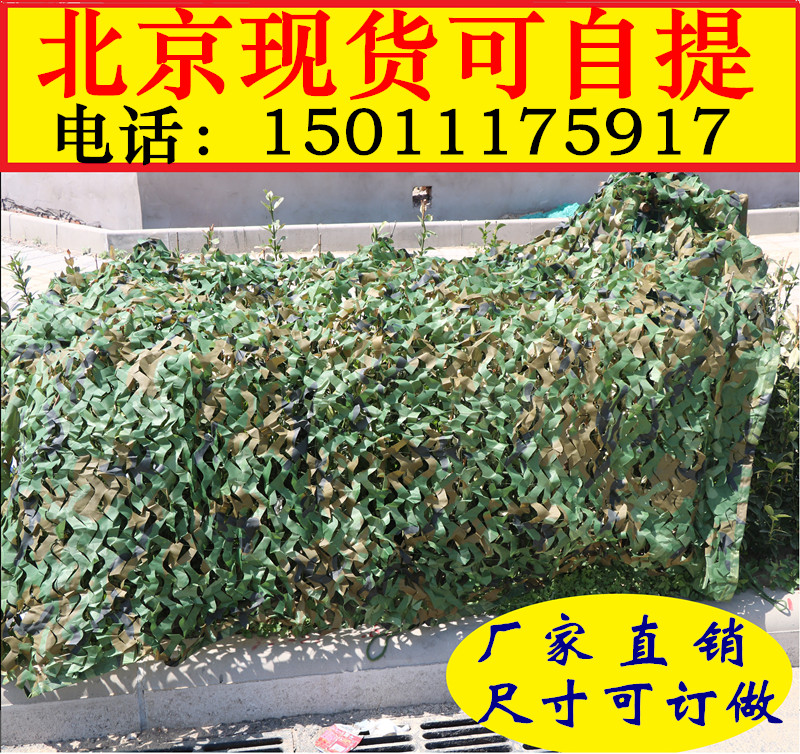 Camouflage screen cloth of jungle camouflage net