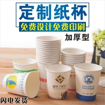 Disposable paper cup set advertising disposable paper cup set to do 9 ounces 5000 free design printing