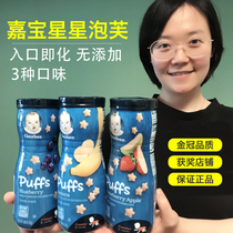 US imports Garbo biscuits little star puff baby 0 food without adding baby kids snack for 6-12 months