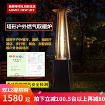 Gas heater Outdoor Heating furnace liquefied gas heater commercial mobile landscape tower-shaped quadrilateral heating furnace