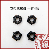 Bracket End Nut 6 Yuan 6 set 24 basic skateboard Shop