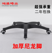 Swivel Chair Accessories Swivel Chair Chassis nylon plastic five-star scaffold computer chair base widening thickening special price