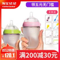 South Korea imports Comotomo but how bottle newborn silicone bottle anti-fall anti-swelling gas wide caliber soft