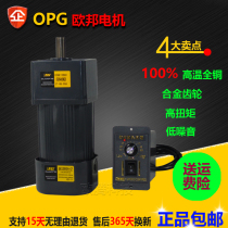 OPG Obon motor 6 to 120W to 250W single-phase AC 220V micro-gear deceleration adjustable speed variable speed motor