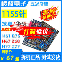 Baoyou first and second line brand H61 main board 1155 pin B75 main board z68 z77 luxury large board