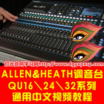 Ellen Hessian ALLEN&HEATH Professional Recording Digital Mixer QU16\24\32 Series Video Tutorial