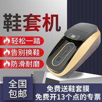 坤昱智能鞋套机家用电动全自动新款高档鞋膜机一次性踩脚XT-46C