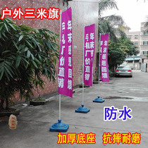 Three meters flagpole outdoor water advertising Flag beach flag knife flag road flag wind flag retractable advertising flag road flag production