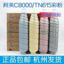 The original U.S. version of the Comey C8000 original powder TN615 is suitable for Menone up to 6000 7000 6500 toner.
