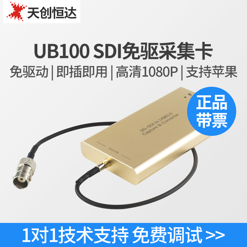 Tianchuang Hengda UB100SDI drive-free high-definition capture card fighting fish ps4 Taobao live USB video capture card